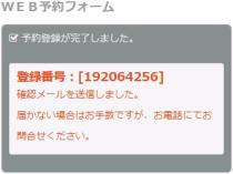 【再診の方】ステップ7